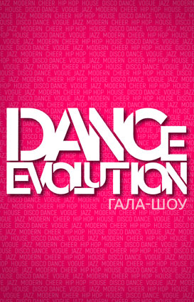 Гала-шоу Dance Evolution